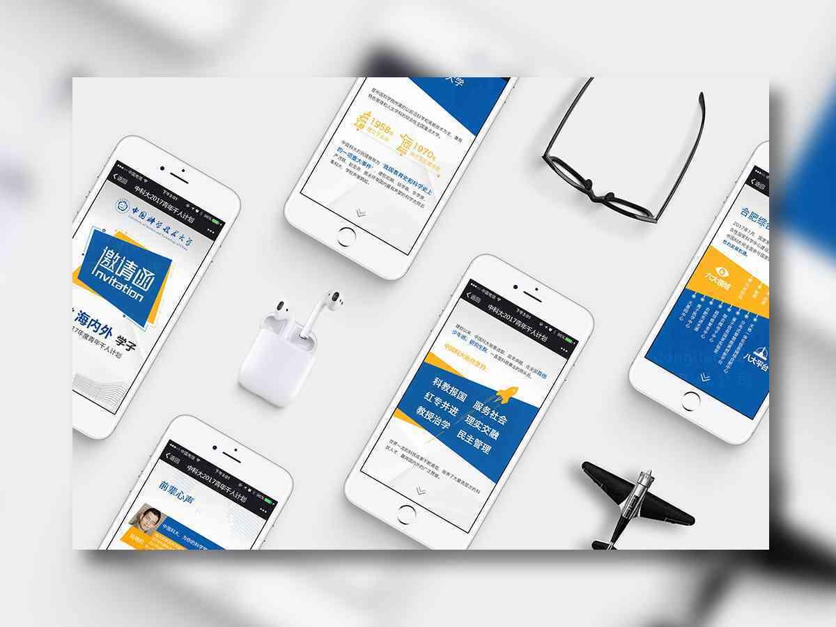 教育h5页面设计