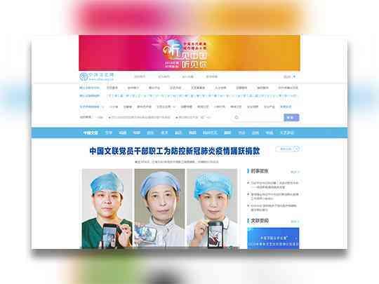 中國文藝網網站設計