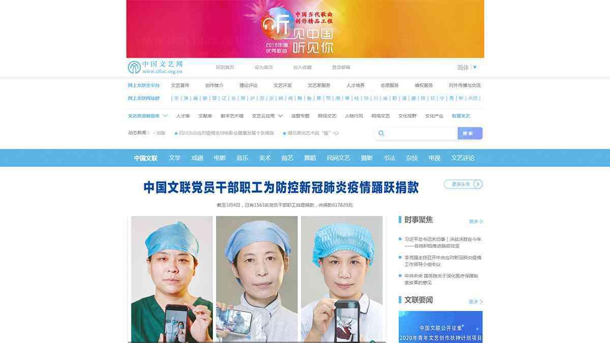 东道数字案例中国文联中国文艺网首页、网站