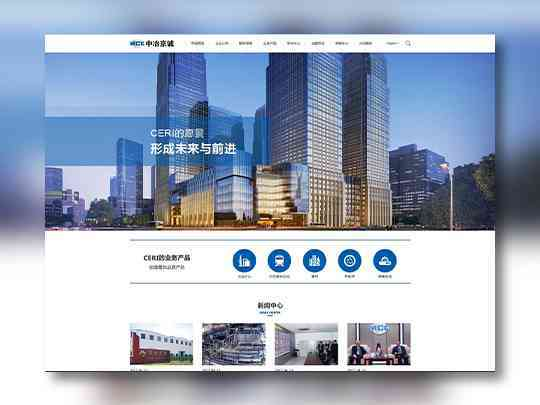 东道数字网站建设中冶京城东道数字方案