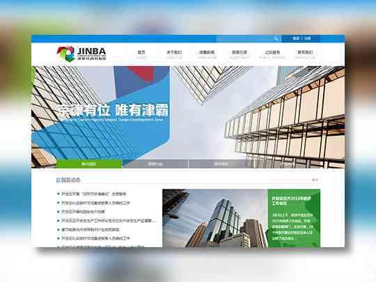 东道数字网站设计津霸经济开发区东道数字方案