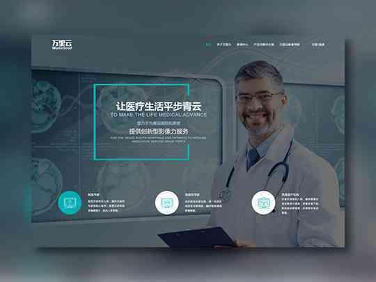 东道数字网站设计万里云东道数字方案