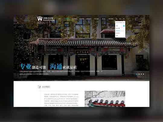 东道数字网站设计万慧达东道数字方案