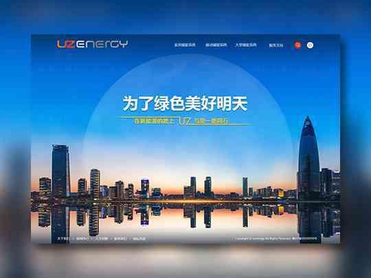 东道数字网站设计昱泽东道数字方案