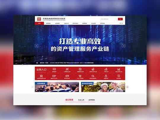 东道数字网站页面设计中国证券投资基金业协会东道数字方案