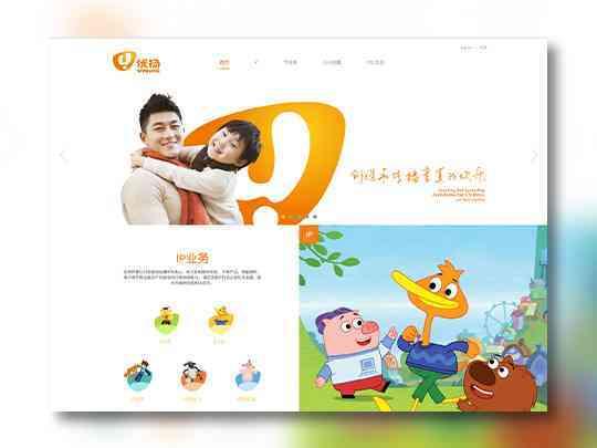 东道数字网站设计优扬传媒东道数字方案