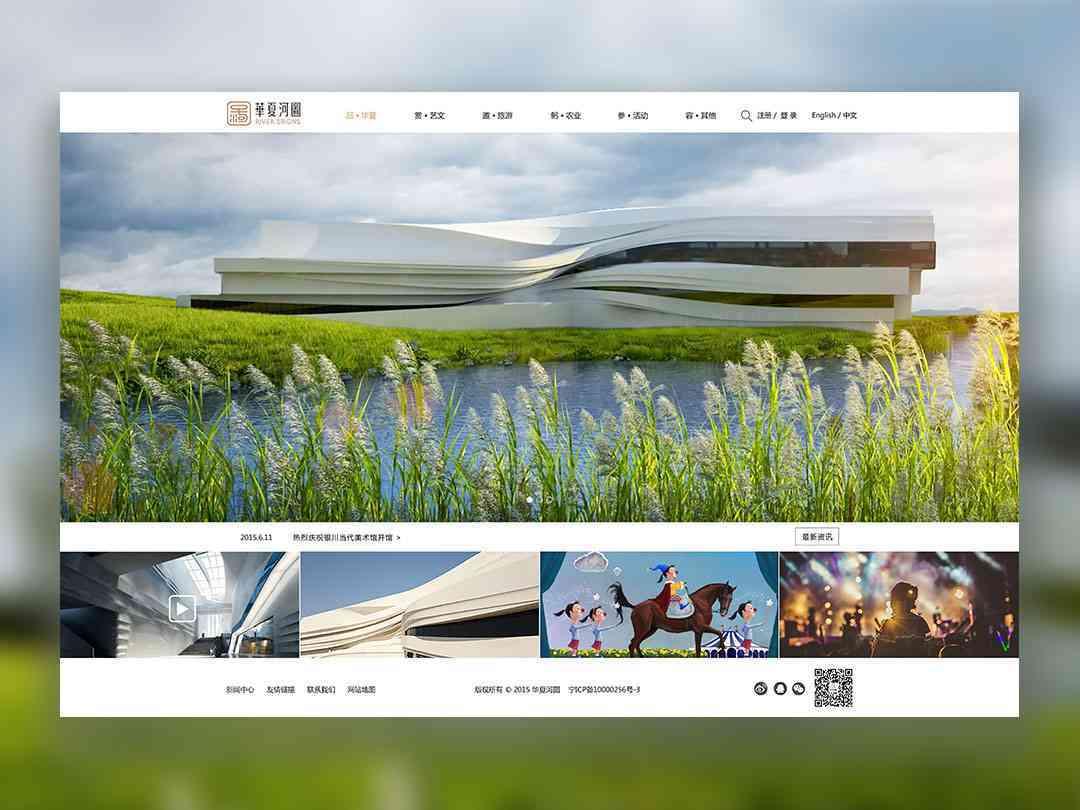 东道数字网站设计华夏河图东道数字方案