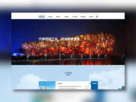 东道数字网站设计河钢集团东道数字方案