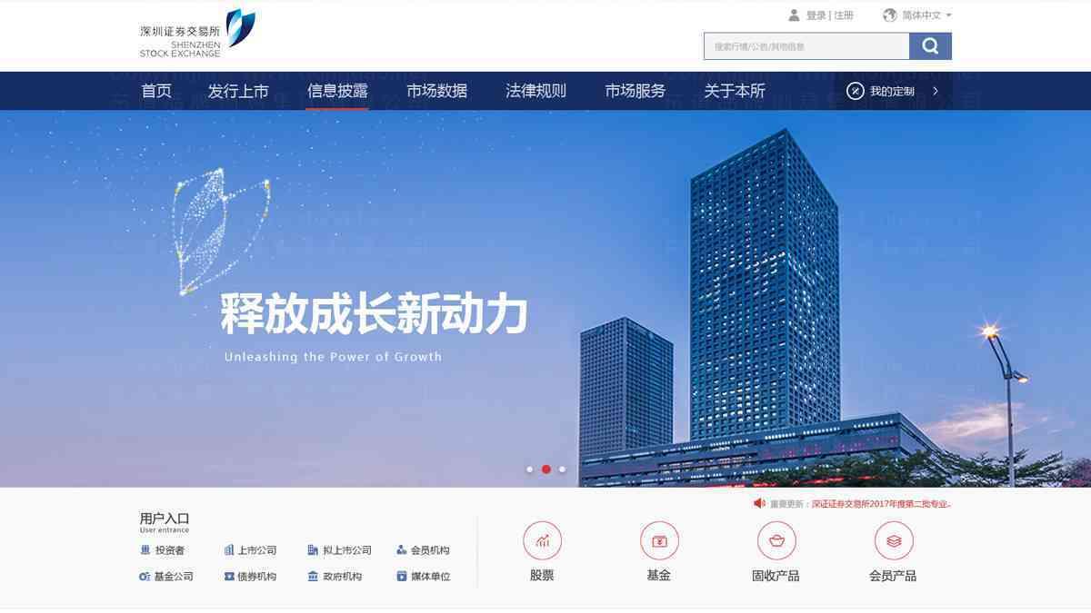 东道数字案例深圳证券交易所移动App应用