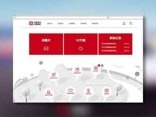東道數字UI交互設計中國中車東道數字方案