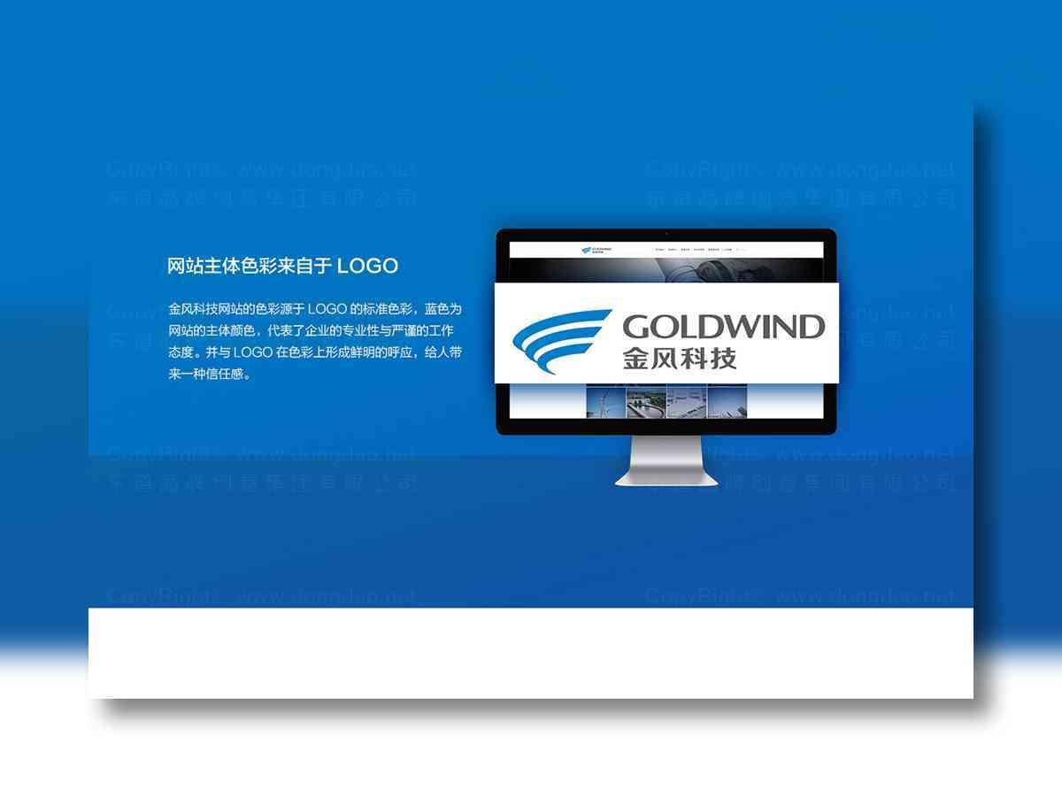 东道数字网站/集团站群金风科技东道数字方案
