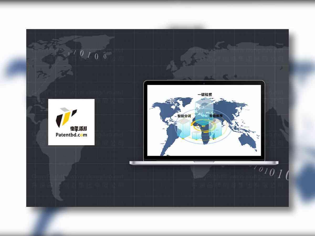 东道数字网站设计中国专利东道数字方案