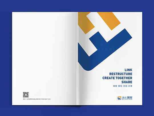 视觉传达画册设计海尔视觉传达方案