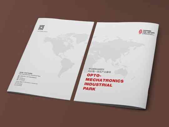 产业基地画册设计