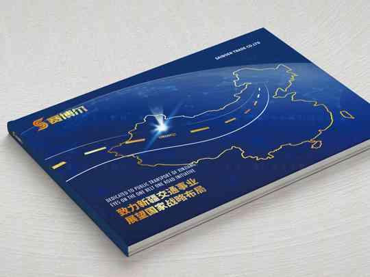 贸易公司画册设计