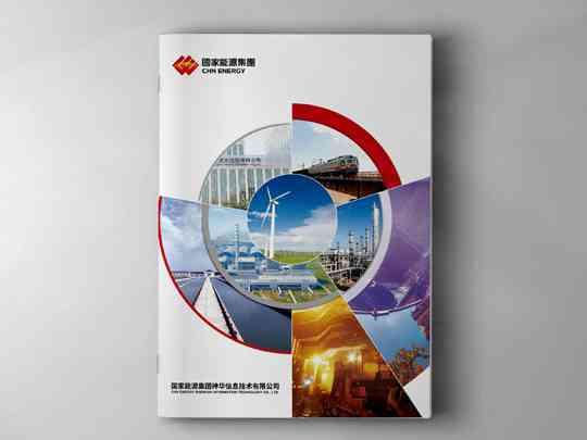 视觉传达画册设计神华信息技术视觉传达方案