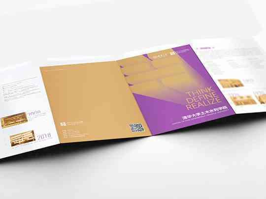 视觉传达折页设计清华土木水利学院视觉传达方案