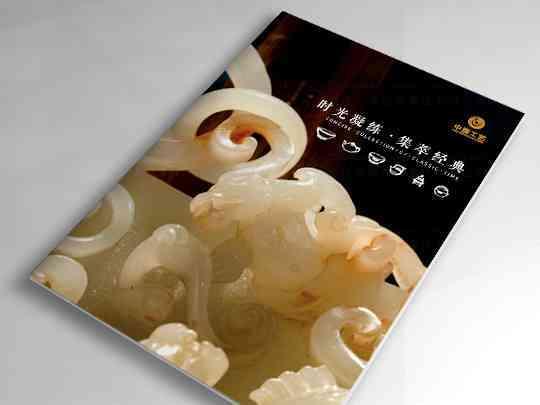 视觉传达画册设计中国工艺视觉传达方案
