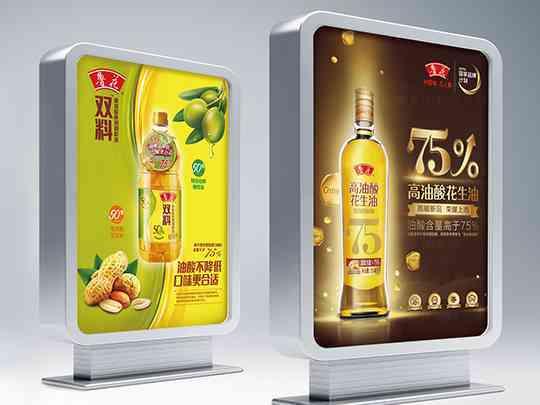 食品廣告設計