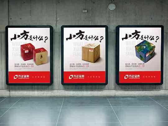 证券公司广告设计