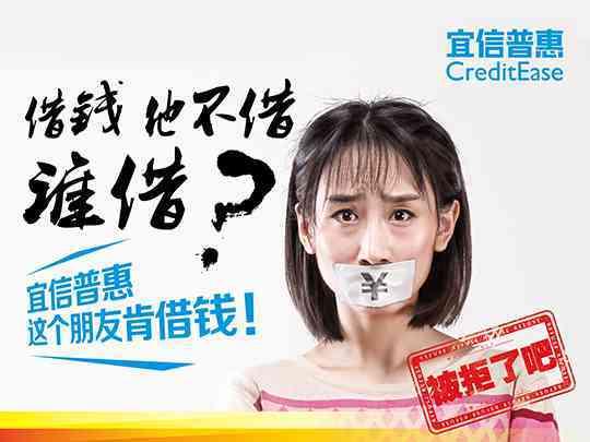 视觉传达广告设计宜信普惠视觉传达方案