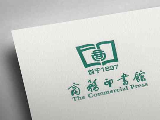 视觉传达广告设计商务印书馆视觉传达方案