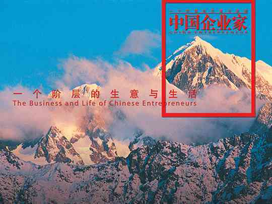 视觉传达广告设计中国企业家杂志社视觉传达方案
