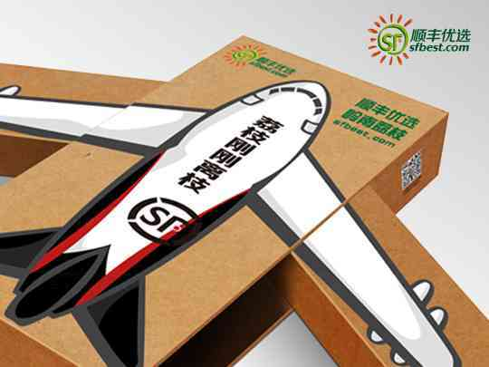 产品包装礼盒包装顺丰优选产品包装方案