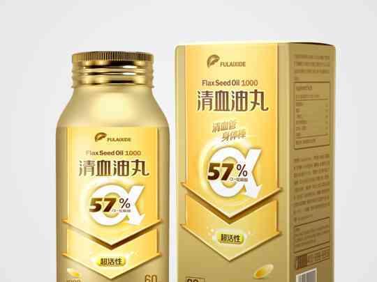 产品包装包装设计清血油丸产品包装方案