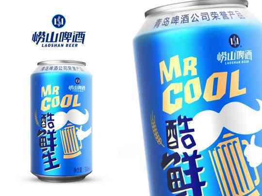 产品包装酷鲜生包装设计崂山啤酒产品包装方案