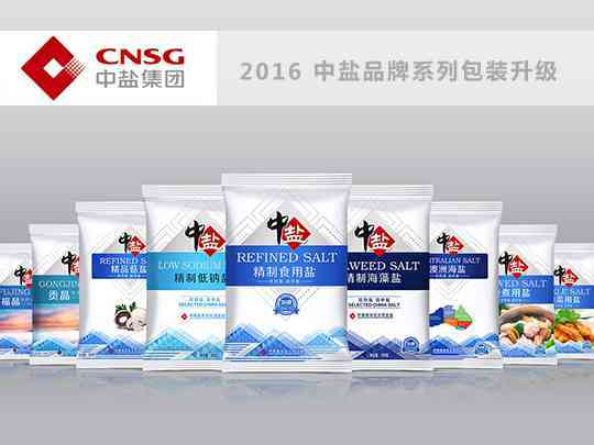 产品包装中盐系列包装设计中盐产品包装方案