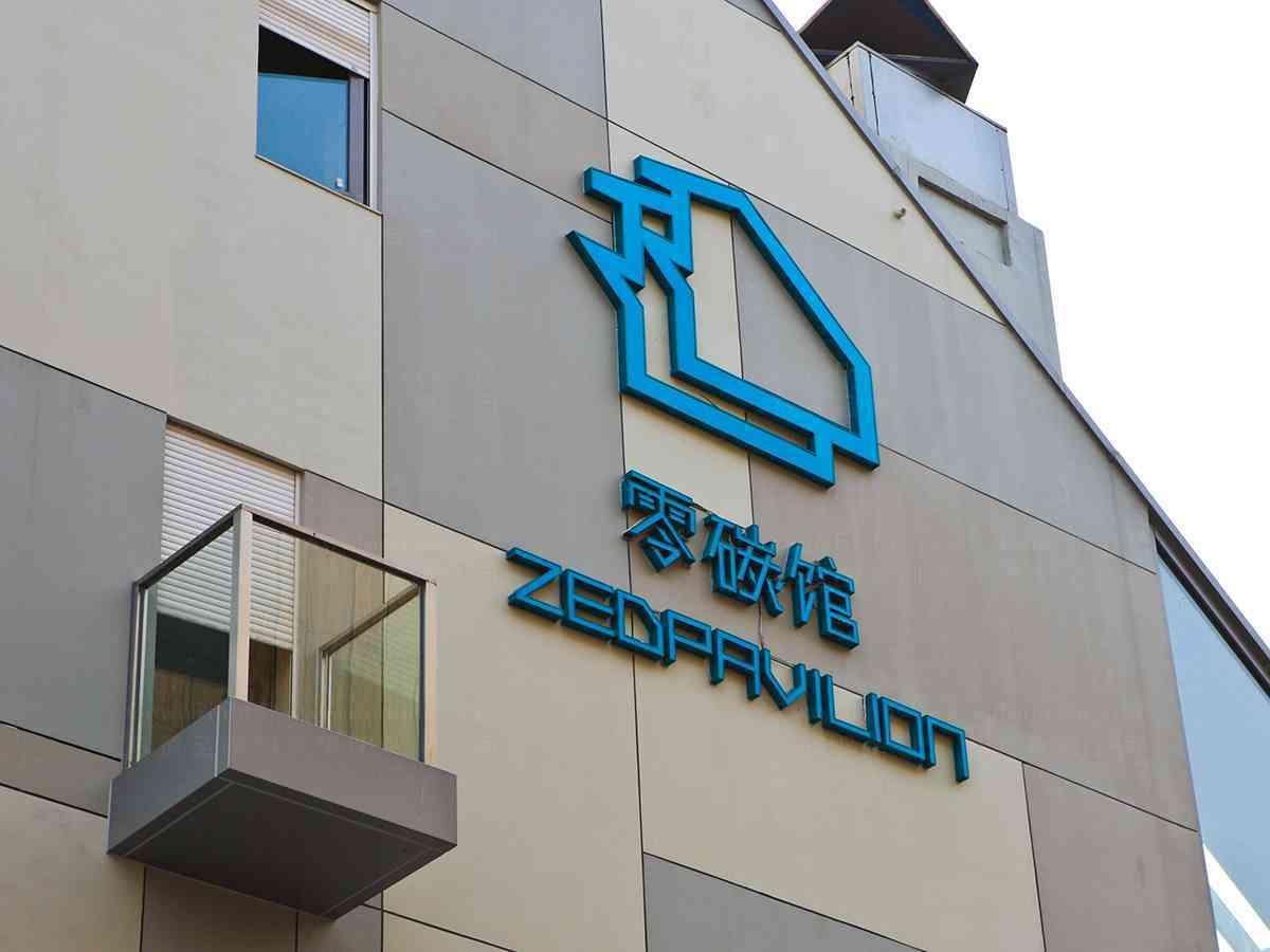 商业空间&导示环境导示上海世博会商业空间&导示方案