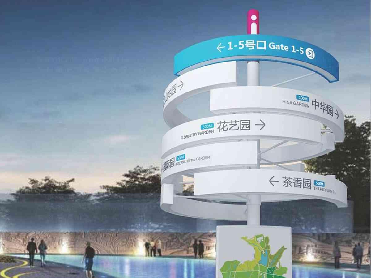 商业空间&导示环境导示青岛世园会商业空间&导示方案
