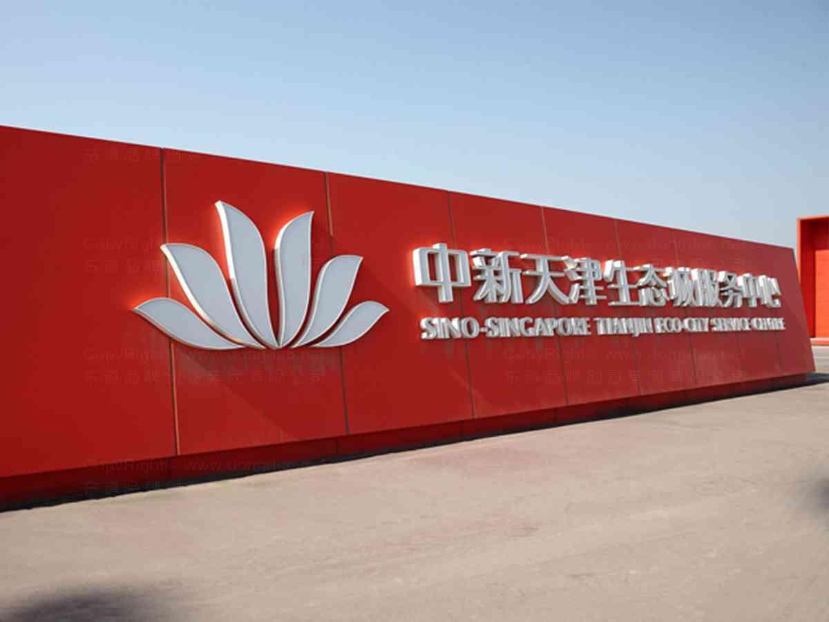 商业空间&导示办公楼导示天津中新生态城商业空间&导示方案