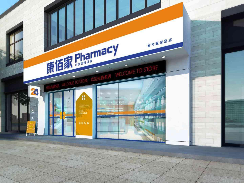 商业空间&导示SI设计康佰家大药房商业空间&导示方案