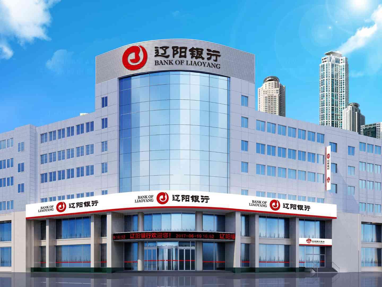 商业空间&导示银行网点风格设计辽阳银行商业空间&导示方案