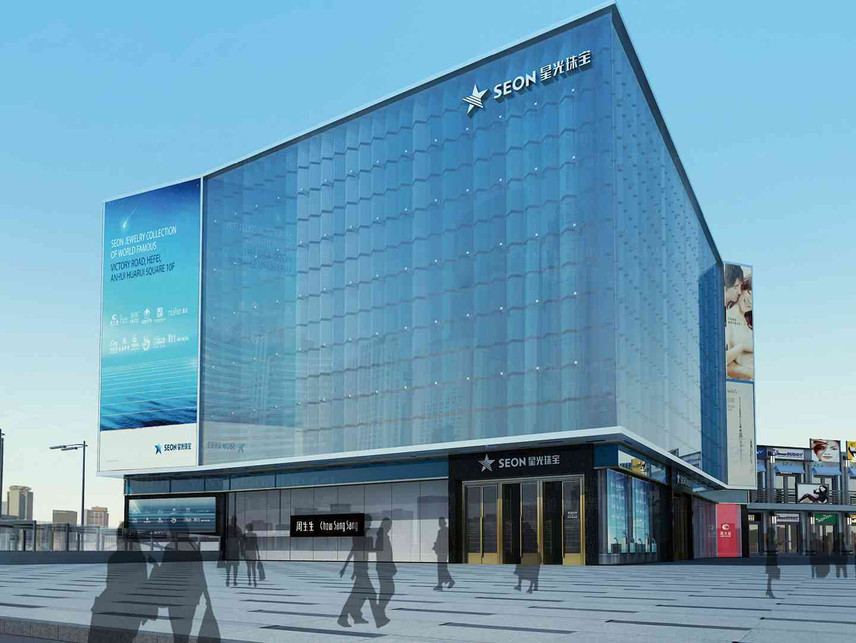 商业空间&导示新零售终端SI设计星光珠宝商业空间&导示方案