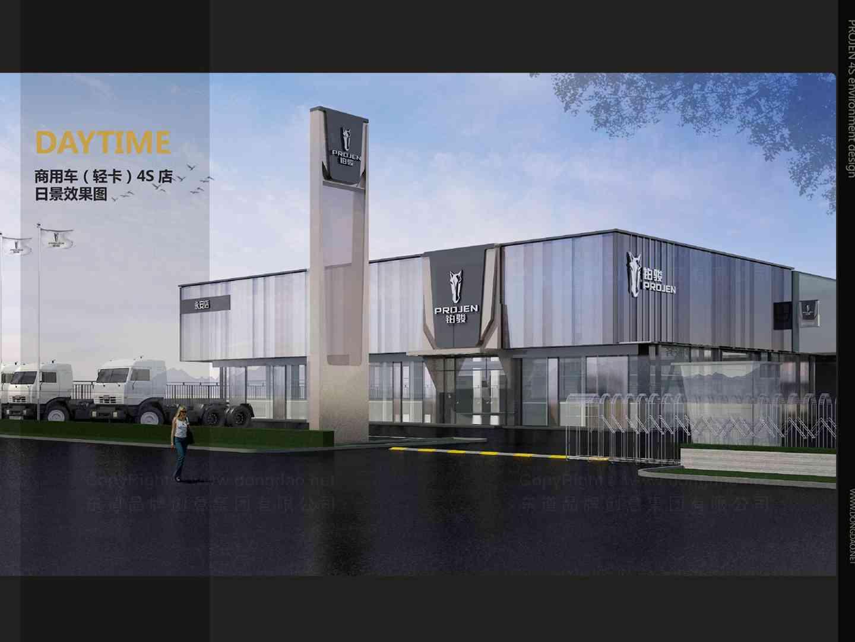 商业空间&导示4S店设计铂骏重卡商业空间&导示方案