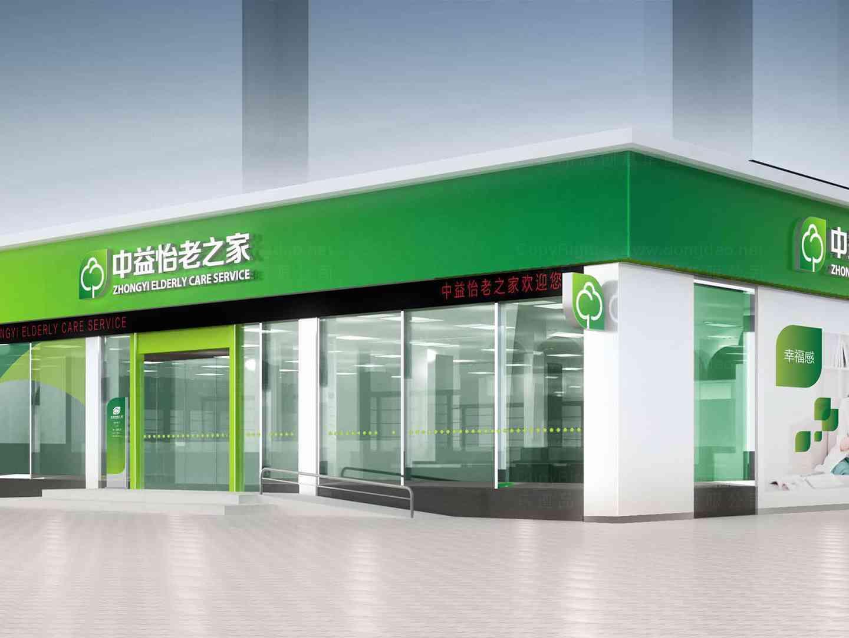 商业空间&导示品牌终端SI设计中益怡老之家商业空间&导示方案