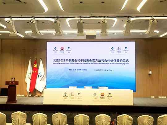 公關傳播簽約儀式策劃執行奧組委雙油簽約儀式公關傳播方案