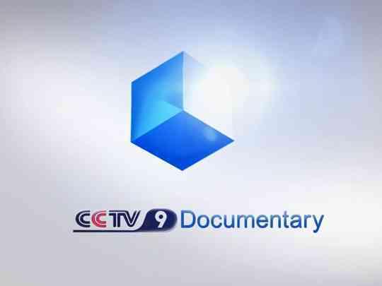 东道影视栏目包装制作CCTV9东道影视方案