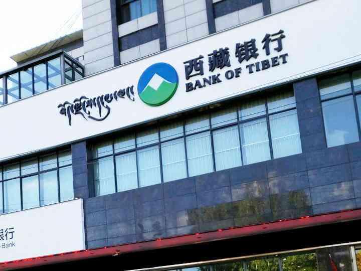 落地工程装饰工程标识制作西藏银行落地工程方案